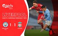 Ливерпуль в боевом матче сыграл вничью с Ман Сити