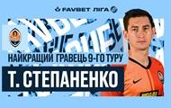 Степаненко - лучший игрок девятого тура чемпионата Украины