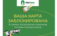 Interkassa предостерегает от самых популярных схем онлайн-мошенничества
