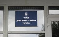 Фонд державного майна проведе торги щодо 21 об'єкта