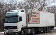 """ОРДЛО остались без """"гумконвоя"""" росиийских оккупантов"""