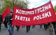 2570097 - В Польше хотят запретить Коммунистическую партию