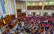 Верховна Рада прийняла закон про референдум