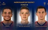 УАФ назвала трех претендентов на звание лучшего футболиста Украины-2020