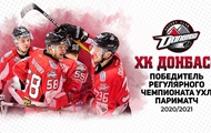 Донбас достроково виграв регулярний чемпіонат УХЛ