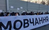У Конча-Заспі йде акція прихильників Стерненка