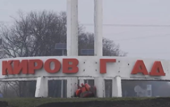 В Кропивницком декоммунизировали стелу  Киров гад