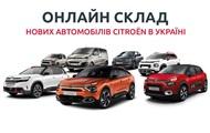 Улюблені автомобілі CITROËN завжди під рукою