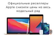Давно мечта16ли об iPhone и Apple Watch Сейчас самое время покупать