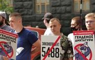 В Киеве протестуют против закона  о критике ЛГБТ