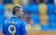 Корниенко оценил свой дебют за сборную Украины