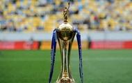 Стали известны пары 1/8 финала Кубка Украины