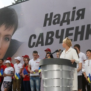 Всеукраинское объединение  Батьківщина . Досье