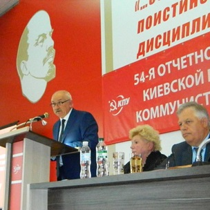 Коммунистическая партия Украины. Досье