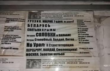 В Чернигове в одной из церквей предлагают туры в Россию