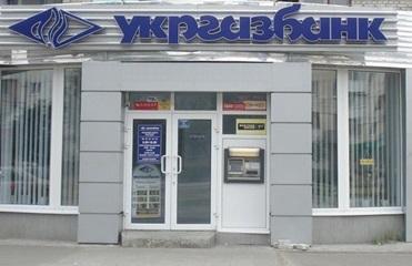 Экс-руководителю Укргазбанка сообщили о подозрении