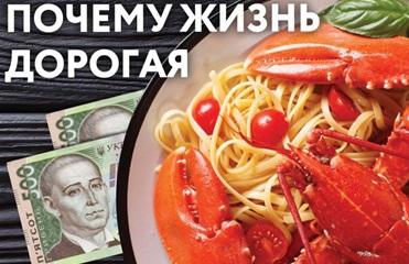 Почему жизнь такая дорогая? Из-за чего растут цены в Украине