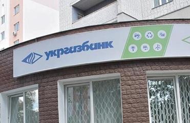 Бывших руководителей Укргазбанка подозревают в растрате 39 млн гривен