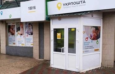Бухгалтера Укрпочты подозревают в присвоении 1,3 млн гривен