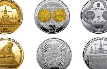 Нацбанк создал памятные монеты о Томосе