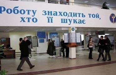 Госстат назвал число безработных в Украине