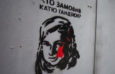 Дело херсонской активистки Гандзюк передали в суд другой области