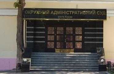 На силовиков открыли дело за обыск админсуда Киева