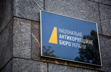 НАБУ открыло дело на Климкина и Порошенко