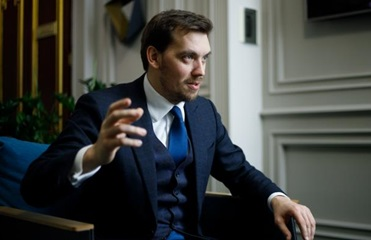 Гончарук рассказал о планах по приватизации в следующем году