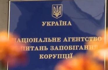 Комиссия избрала нового главу НАПК