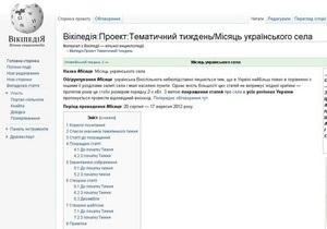 Укаинская Википедия - Украинская Википедия стала мировым лидером по темпам роста популярности
