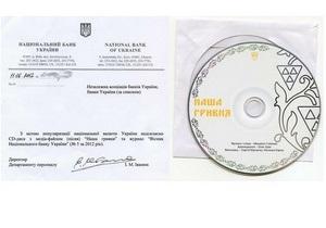 НБУ выпустил песню, прославляющую  украинскую натруженную гривну
