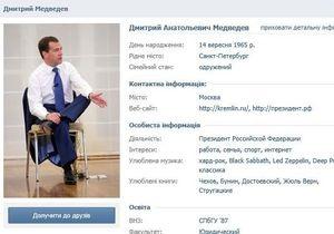 На страницу Медведева Вконтакте подписалось более миллиона человек