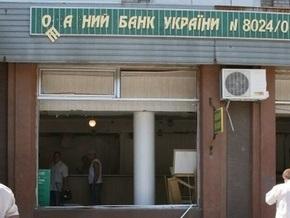 Оперативный штаб ищет причину взрывов в отделении Ощадбанка в Мелитополе