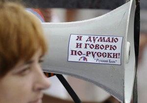 Запорожский облсовет присвоил русскому языку статус регионального