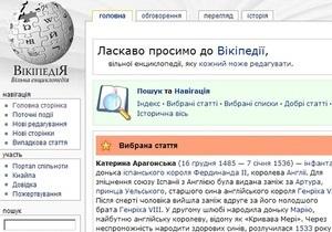 Министр призвал украинских ученых писать статьи для украинской Wikipedia