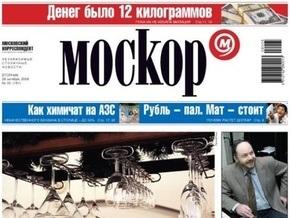 Газета,  обвенчавшая  Путина и Кабаеву, приостановила выход второй раз за год