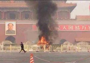 На центральной площади Пекина автомобиль врезался в толпу людей и взорвался, есть погибшие