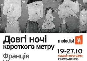 В кинотеатре Киев сегодня пройдет Длинная ночь короткого метра из Франции
