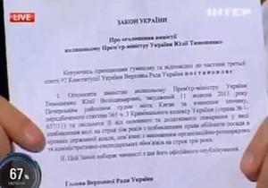 Освобождение Тимошенко - Соглашение об Ассоциации: УП: Депутат от УДАРа передал регионалам закон об амнистии Тимошенко