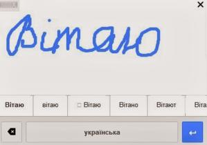 Новости Google - Рукописный ввод текста - Google будет распознавать рукописный текст на украинском
