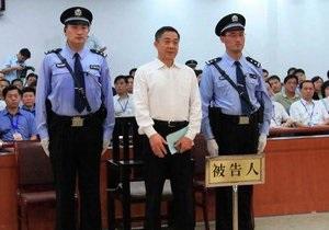 Бо Силай - Суд в Китае оставил в силе пожизненный приговор Бо Силаю