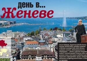 10 вещей, которые нужно знать о Женеве