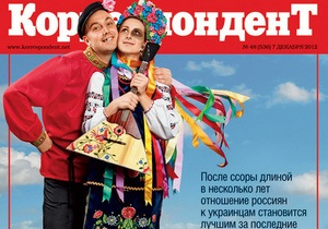 Заклятые друзья. Корреспондент выяснил, почему россияне стали лучше относиться к украинцам