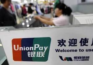 ВТО осудила Китай за монополию на рынке банковских платежных карт