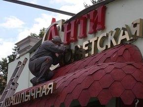 Власти Москвы обвинили шашлычную Антисоветская в неуважении к истории