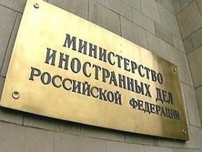 Российский МИД ответил на заявления Украины о ЧФ России в Крыму