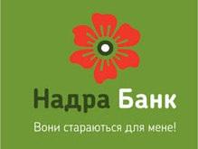 НАДРА БАНК – лидер среди украинских банков по уровню доверия клиентов