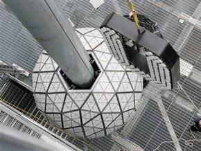 В Нью-Йорке на всеобщее обозрение выставлен символ Нового года - огромный хрустальный шар