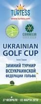 Украинские гольфисты покоряют поля Турции
